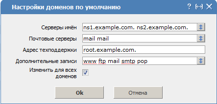 Файл:how-to-configure-nameservers-ispmanager-2.png